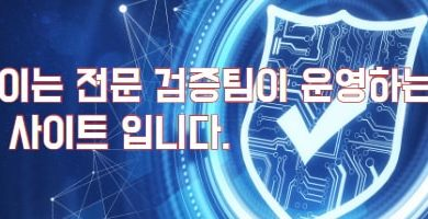 Photo of What You Need to Know About Your Totosite Verification (먹튀검증)