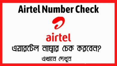 Photo of Forget Your Airtel Number?—Check Your Airtel Number Right Now